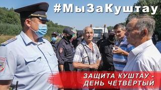 Защита шихана Куштау: день четвёртый / Defense of Kushtau mountain: day four