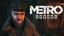 ЧОКНУТЫЙ АДМИРАЛ ► Metro Exodus 14
