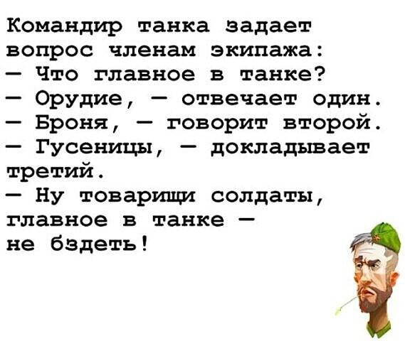 Анекдот Танкист