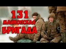 Мне кажется мы стали забывать 131 Майкопская бригада