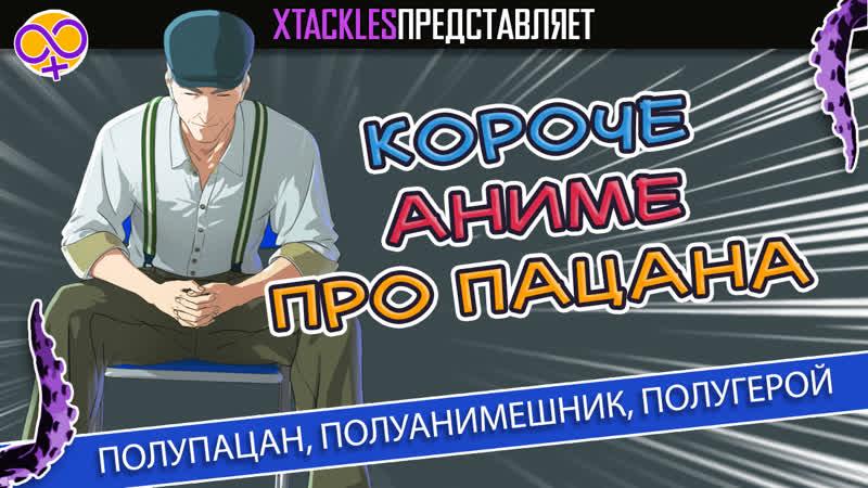 Ajin Нелюдь обзОР