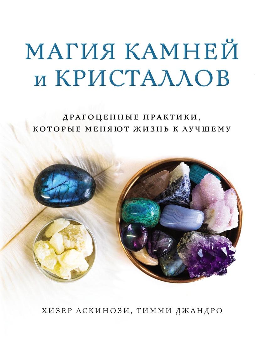Аскинози Хизер. Магия камней и кристаллов Xl6Xp3-GFko