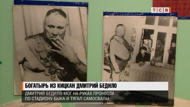 Богатырь из Кицкан Дмитрий Бедило