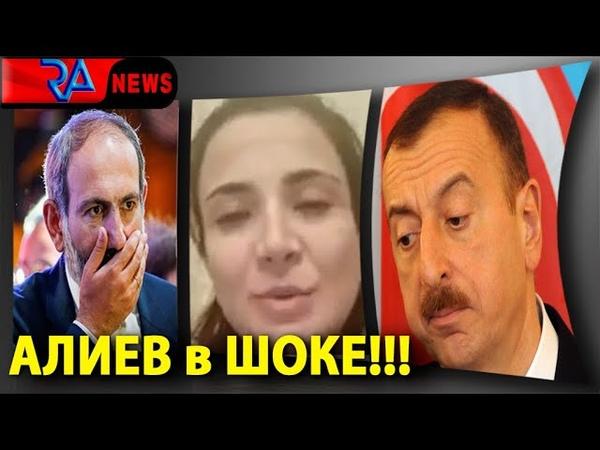 ШОКИРУЮЩЕЕ видеообращение азербайджанки к Алиеву