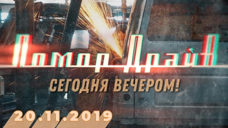 Анонс Помор Драйва на 20 11 2019