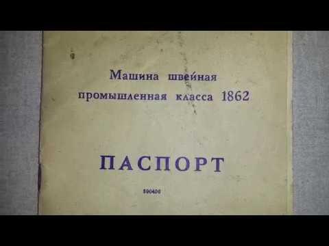 ИНСТРУКЦИЯ НАСТРОЙКА 1862 класс РЕМОНТ- швейная машина