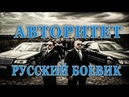 Фильм просто Бомба АВТОРИТЕТ Русские криминал боевик лучший фильм2019г