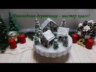 DIY Tiny Christmas VillageНовогодняя деревенькаНовогодний декор