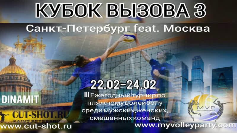 MVP Women Opem Пескова Рожкова Бородецкая Сафронова
