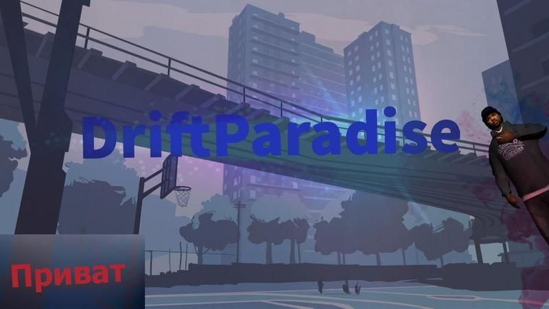 РЕСУРСЫ Drift Paradise ПРИВАТ