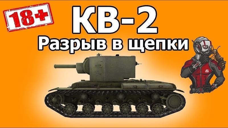 КВ-2| РАЗРЫВ В ЩЕПКИ | WOT