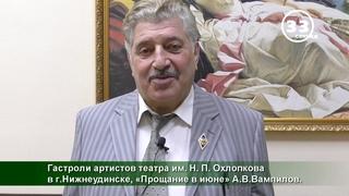 60 сек_Нижнеудинск_Гастроли артистов театра им  Н  П  Охлопкова