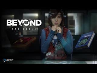 Beyond: Two Souls | Трейлер к запуску на PC RU