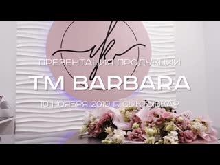 Презентация ТМ BARBARA 10 ноября 2019 г.