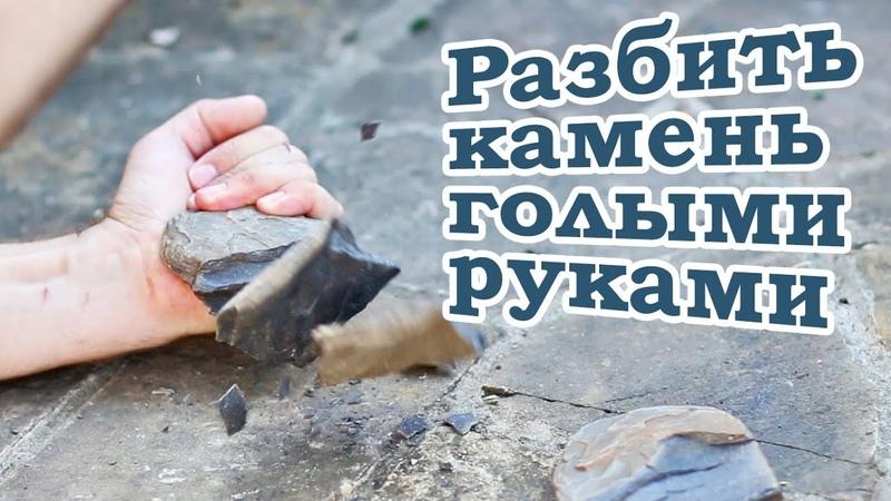 Как разбить камень голыми руками How to