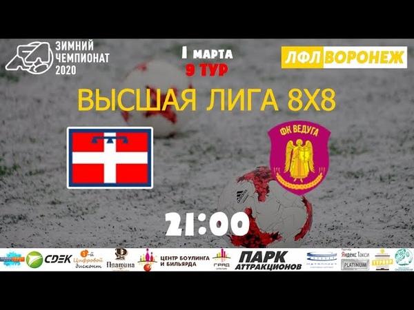 Дзержинец Ведуга Зимний чемпионат ЛФЛ Воронеж Сезон 2019 20