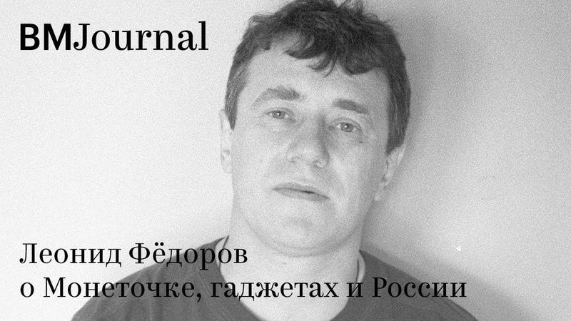 Леонид Фёдоров о Монеточке, гаджетах и России