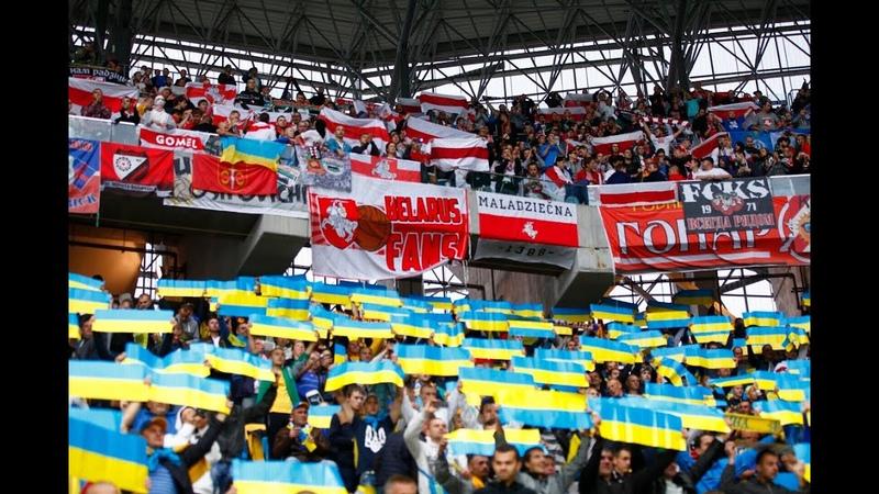Беларускія і ўкраінскія фанаты на матчы Украіна Беларусь Фанати на матчі Україна Білорусь