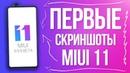 Первые скриншоты MIUI 11 miui 11 9 9 9 beta
