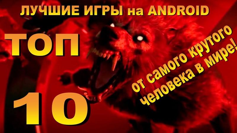 ТОП 10 1 бонус игр на АНДРОИД по версии САМОГО КРУТОГО ЧЕЛОВЕКА В МИРЕ
