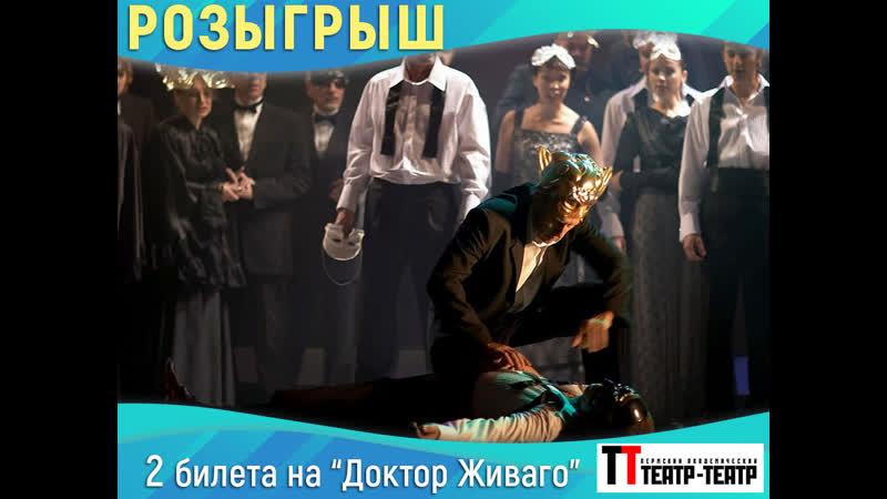 Розыгрыш 2 билетов в Театр-Театр на спектакль Доктор Живаго 02.11.2019 г