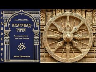 БХАГАВАД-ГИТА. Перевод с санскрита - академик Борис Смирнов. Аудиокнига