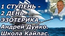1 СТУПЕНЬ 2015 г - 2 ДЕНЬ. ЭЗОТЕРИКА и МАГИЯ. Школа Кайлас. Андрей Дуйко.