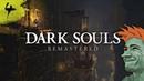 Dark Souls: Remastered прохождение от Мудрого Тролля 4