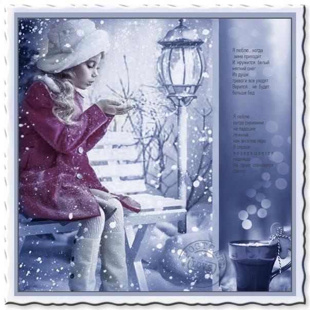шаг за окном моим снежинки будут рисовать картинки настоящий момент