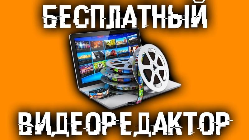 Монтаж видео Бесплатно без ограничений и водяного знака