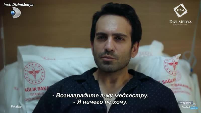 аз 1 - Картал проверяет Азизе (рус.суб)