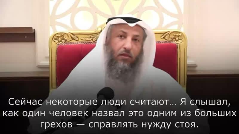 Шейх 'Усман аль Хамис Суждение о том чтобы справлять малую нужду стоя