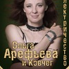 03.11, Меццо-Форте, Ольга Арефьева и Ковчег!