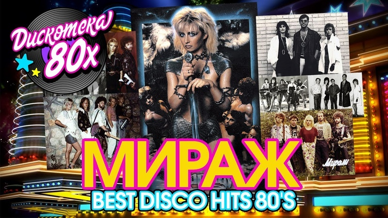 Дискотека 80х - Мираж - Best Disco Hits 80s