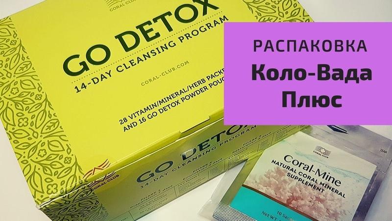 Коло-Вада Плюс распаковка | Go detox (Coral Сlub)