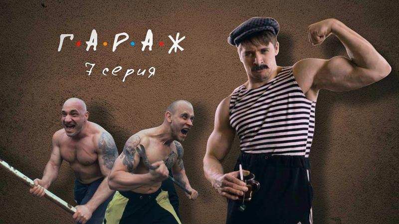 Сериал ГАРАЖ 7 серия ДУСЯ АГРЕГАТ