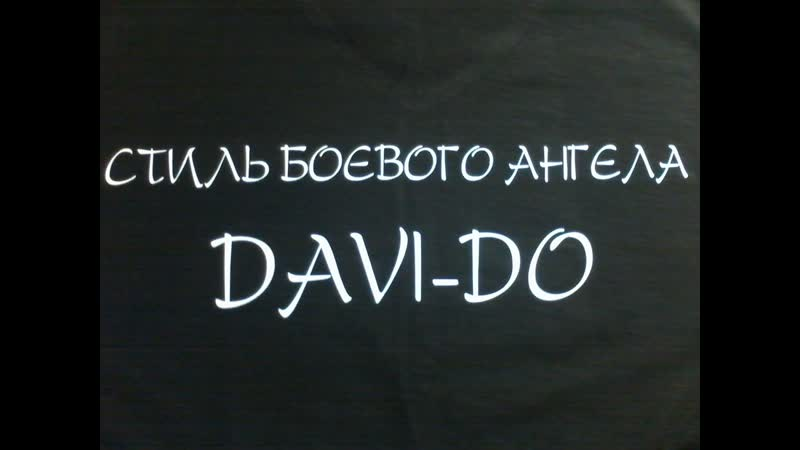 DAVI DO танец войны Движения боевого Ангела 19 04 2020г Сергей Давидов