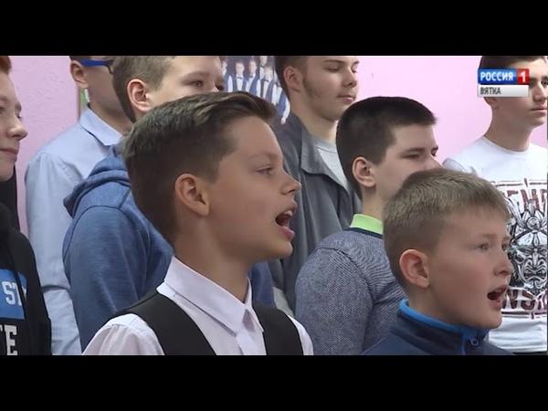 Кировский хор Орлята выступил на суперфинале проекта Салют талантов(ГТРК Вятка)