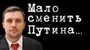 Мало сменить Путина НиколайБондаренко