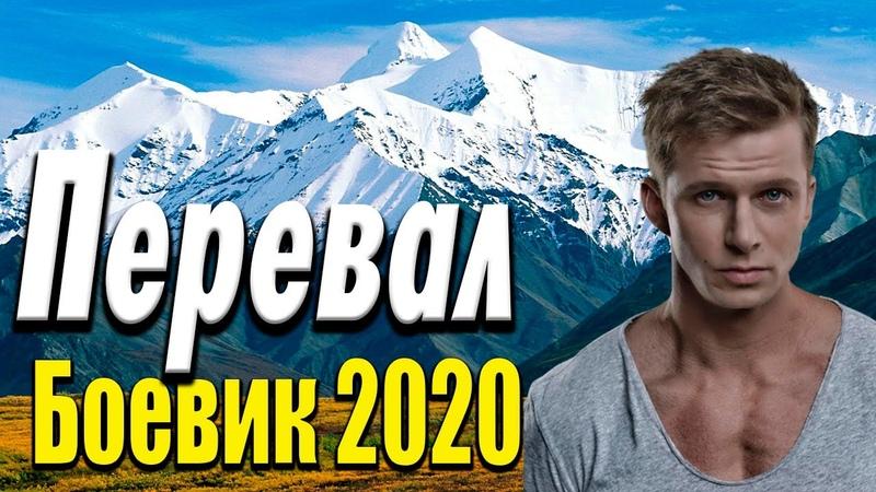 Хорошее кино про загадочную ситуацию Перевал Русские боевики 2020 новинки