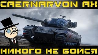 Как играть на Caernarvon Action X в World of tanks. Гайд. ЛБЗ. Стоит ли покупать?