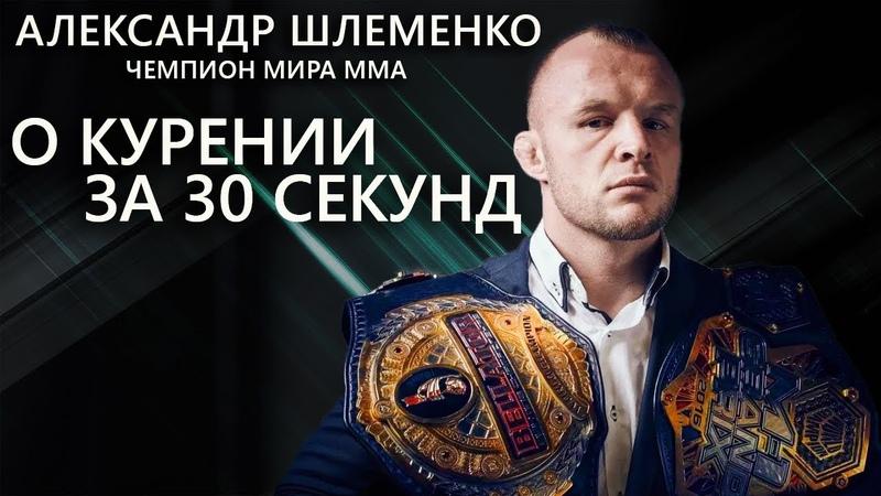 О курении за 30 секунд - Александр Шлеменко Чемпион мира ММА