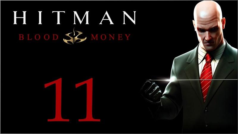 Hitman Blood Money Прохождение игры на русском Танец с дьяволом 11 PC