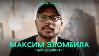 Максим Эломбила «ИДЕНТИЧНОСТЬ» | OUTSIDE STAND UP