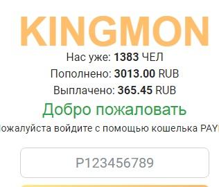 Проект KINGMON