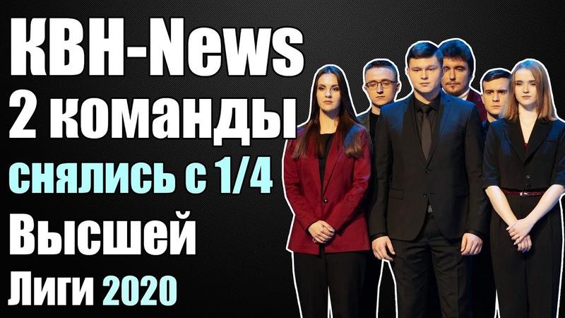 КВН-News | Тьюрингов не будет в 14, Высшая Лига в Крыму и др. новости