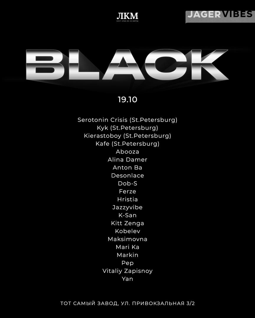 Афиша Ростов-на-Дону BLACK 19/10 ЛКМ