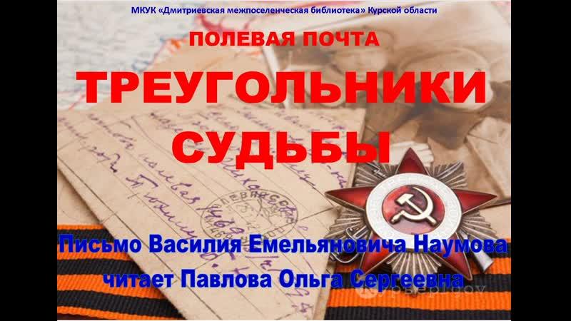 Полевая почта. Треугольники судьбы Письмо В.Е. Наумова читает Павлова О.С.