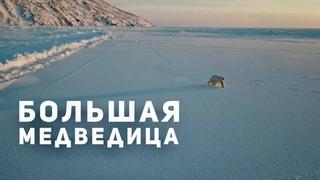 ГРОТ — Большая медведица feat. Муся Тотибадзе. Итоговое видео путешествия на ЧУКОТКУ. ТРЭК ГРОТ.