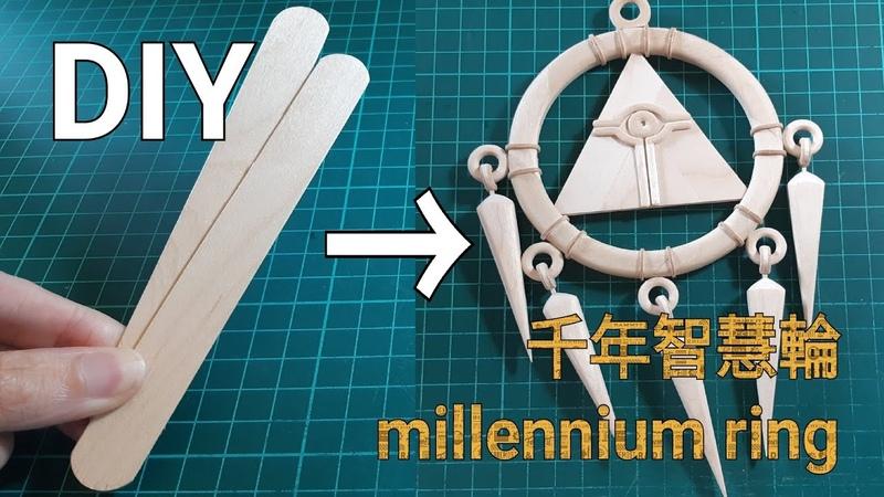83穿越千年的神秘面紗━━━用冰棒棍製作千年智慧輪!DIY the Yu-Gi-Oh millennium ring